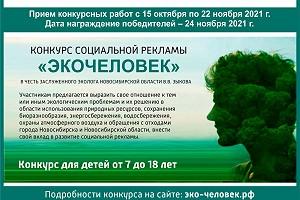 Конкурс плакатов  «Экочеловек», в честь заслуженного эколога Новосибирской области В.В. Зыкова