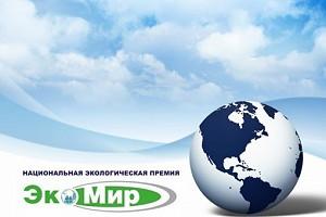 Международная экологическая премия «EcoWorld»